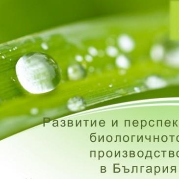 Регламенти (ЕО) № 834/2007 и 889/2008, Наредба № 4